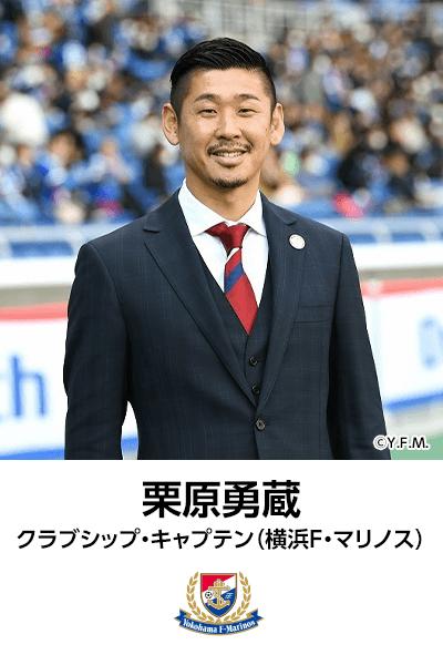 栗原勇蔵クラブシップ・キャプテン