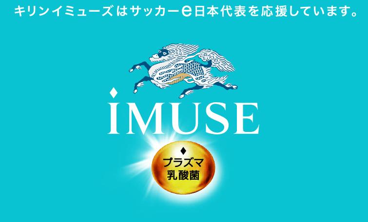 KIRIN iMUSE